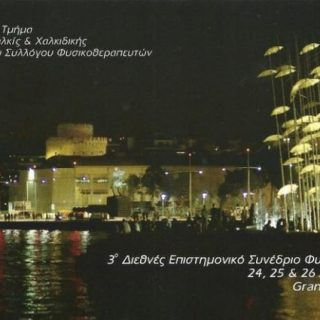 synedrio-thessaloniki